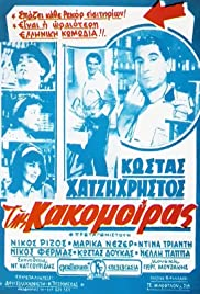 Tis kakomoiras (1963) Poster - Movie Forum, Cast, Reviews