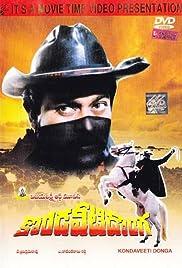 Kondaveeti Donga(1990) Poster - Movie Forum, Cast, Reviews