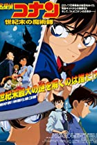 Image of Detective Conan: The Last Wizard of the Century