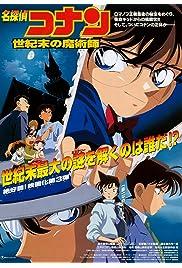 Watch Movie Detective Conan: The Last Wizard of the Century (1999)