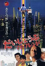 Daijôbu, mai furendo Poster