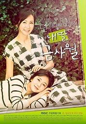 My Daughter, Geum Sa-Wol poster