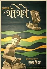 Atithi Poster