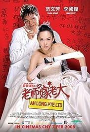 Lao shi jia lao da Poster