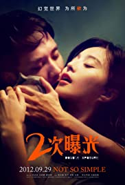 Er ci pu guang(2012) Poster - Movie Forum, Cast, Reviews