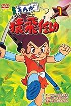 Image of Ninja, the Wonder Boy