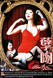 Temptation of Eve: Kiss Poster