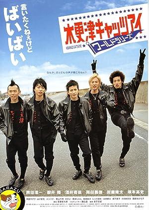 Kisarazu Cat's Eye: World Series (2006)