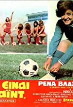 I Rena einai 'off-side'
