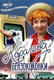 Koroleva benzokolonki(1963) Poster - Movie Forum, Cast, Reviews