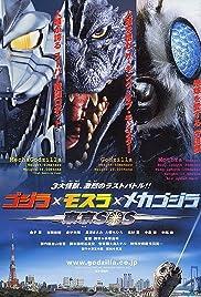 Gojira tai Mosura tai Mekagojira: Tôkyô S.O.S. Poster