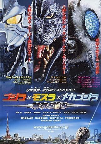 Gojira tai Mosura tai Mekagojira: TГґkyГґ S.O.S. (2003)