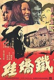 Tie jiao wa Poster