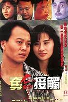 Image of Duo ming jie chu