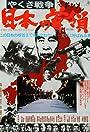 Yakuza senso: Nihon no Don