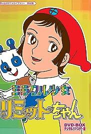 Mirakuru shôjo Rimitto-chan Poster