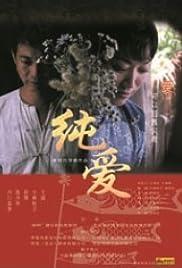 Chun ai Poster