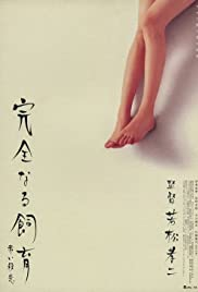 Kanzen-naru shiiku: Akai satsui Poster