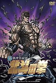 Hokuto no Ken Zero Kenshiro Den