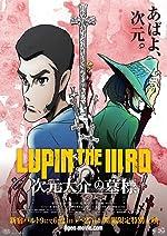 Lupin the Third The Gravestone of Daisuke Jigen(2014)