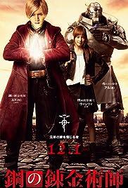 Fullmetal Alchemist : Le film dévoile son castingMV5BYjg3MTU3NGYtMjgxMS00MjBjLWE4ODctMmRkN2EzYjNiODU2XkEyXkFqcGdeQXVyNDQxNjcxNQ  Fullmetal Alchemist : Le film dévoile son casting