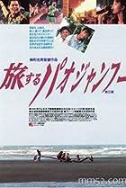 Tabisuru pao-jiang-hu (1995) Poster