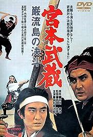 Miyamoto Musashi: Ganryû-jima no kettô Poster