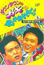 Gaki no tsukai ya arahende!! Poster - TV Show Forum, Cast, Reviews