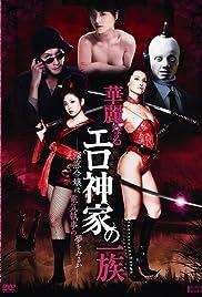 Karei naru erogami-ke no ichizoku: Shinsô reijô wa denki shitsuji no yume o miru ka Poster