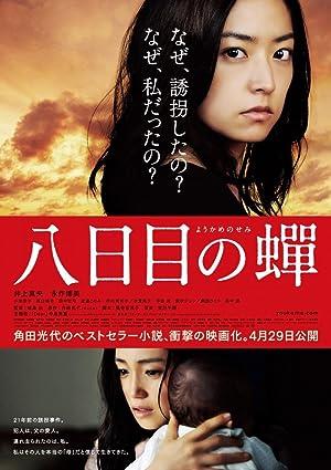 Yôkame no semi (2011)