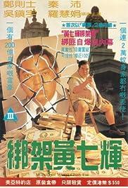 Bang jia Huang Qi-Hui Poster