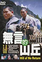 Image of Wu yan de shan qiu