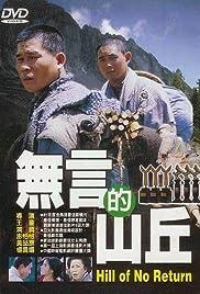 Wu yan de shan qiu(1992) Poster - Movie Forum, Cast, Reviews
