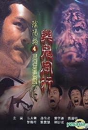 Yin yeung lo 4: Yu gwai tung hang Poster