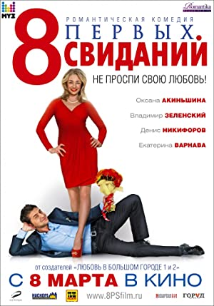 8 pervykh svidaniy (2012) online sa prevodom