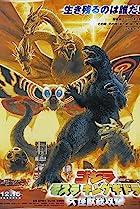 Gojira, Mosura, Kingu Gidorâ: Daikaijû sôkôgeki (2001) Poster