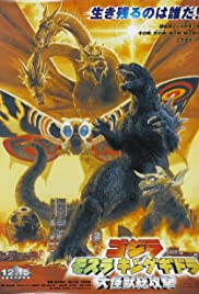 Gojira, Mosura, Kingu Gidorâ: Daikaijû sôkôgeki (2001) Poster - Movie Forum, Cast, Reviews