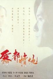 Wu du qing chou Poster