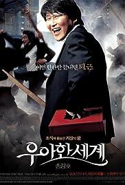 Uahan segye(2007) Poster - Movie Forum, Cast, Reviews