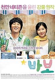 Ba:Bo(2008) Poster - Movie Forum, Cast, Reviews