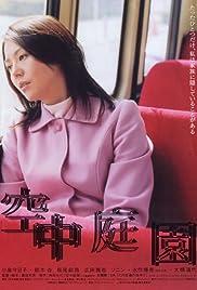Kûchû teien(2005) Poster - Movie Forum, Cast, Reviews
