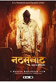 Natsamrat (2016) Poster - Movie Forum, Cast, Reviews