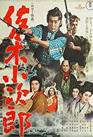 Sasaki Kojiro Poster