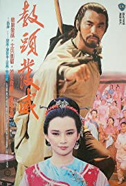 Jiao tou fa wei Poster
