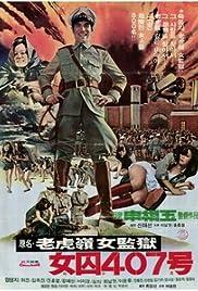 Yeosu 407ho Poster