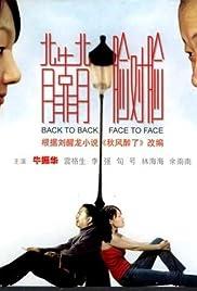 Bei kao bei, lian dui lian Poster