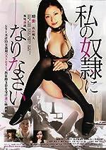 Watashi no dorei ni narinasai(2017)