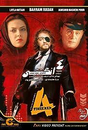 Chahar-angoshti(2007) Poster - Movie Forum, Cast, Reviews