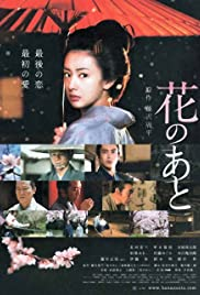 Hana no ato (2010) Poster - Movie Forum, Cast, Reviews