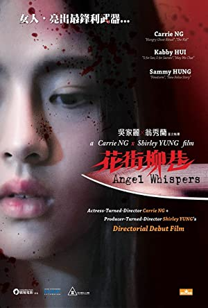 Angel Whispers (2015)
